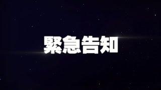 TWICE 2018 秋 告知映像