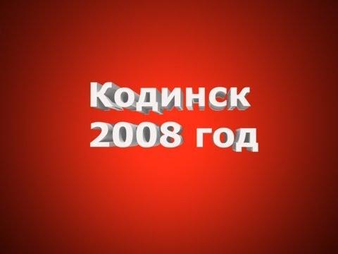 Кодинск. Красноярский край, 2008 год, май. зарисовка.