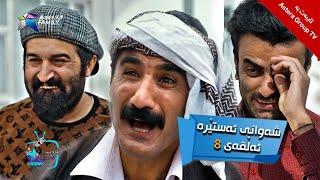 شەوانی ئەستێرە - ئەڵقەی ٨ | Shawany Astera - Alqay 8