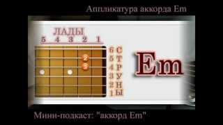 Как брать аккорд Em видео урок для начинающих гитаристов)