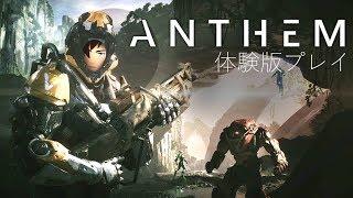 [LIVE] 【ANTHEM/PC】アンセムマンに俺はなる・・・!【vtuber】