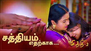 Chithi 2 - Special Episode Part - 1 | Ep.129 & 130 | 23 Oct 2020 | Sun TV | Tamil Serial