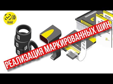 Реализация маркированных шин / Шинный Эксперт