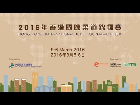 Hong Kong International Judo Tournament 2016 Mat 1 Day 1