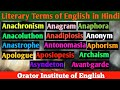 Literary Terms in English Literature || A ||