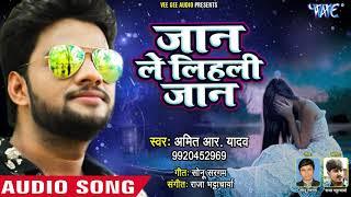Amit R Yadav का प्यार में चोट खाये दिल का दर्दनाक गाना 2018 Jaan Le Lihali Jaan Sad Songs 2018