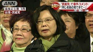 民進党 崩壊