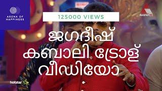 Jagadeesh singing kabali | Troll