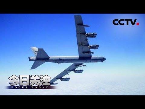 《今日关注》 苏-27拦截B-52 美俄波罗的海对峙升级?20190324 | CCTV中文国际