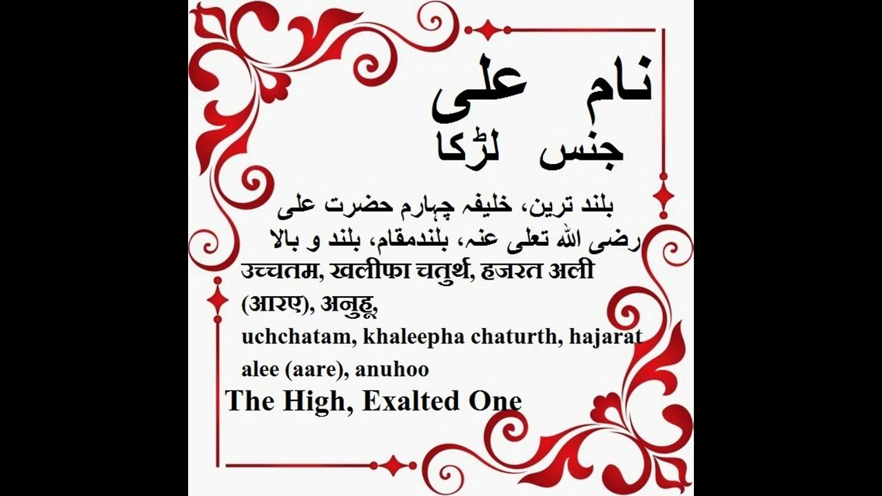 ali name meaning in urdu ali arabic name meaning youtube