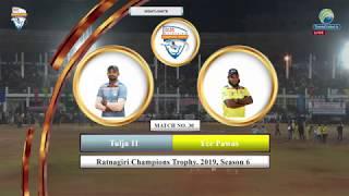 FULL FINAL MATCH   RATNAGIRI CHAMPIONS TROPHY 2019
