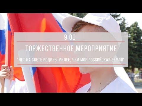 Кореновск. Анонс. 12 июня - День России!