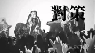 八三夭 - 渴了 ( 柏慎 cover )