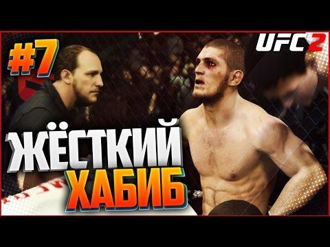 UFC 2 КАРЬЕРА #7 - ЖЕСТКИЙ ХАБИБ