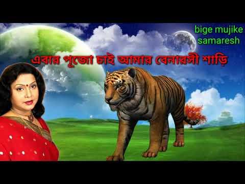 Ebar Pujoy Chai Amar Benarosi Shari Re(-meta chatterjee  best song -bangali old best Albam song,