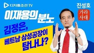 이재용의 분노. 김정은, 베트남 삼성공장이 탐나나? [진성호 가라사대]