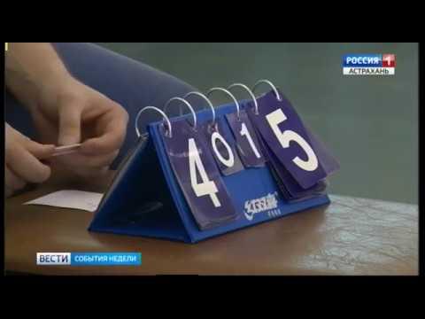 В Астрахани прошли десятые международные игры 'Спорт поколений'