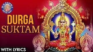 Full Durga Suktam With Lyrics | दुर्गा सूक्तम | Durga Suktam Vedic Chanting | Durga Mantra