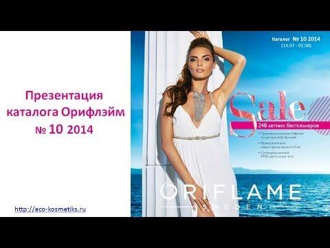 Презентация - новый каталог Орифлейм 10 2014
