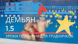 """Заплыв Дёмика (1,5 года) в """"четвертаке"""". Август, 2013"""