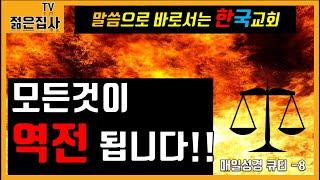 매일성경읽기 성경듣기 성경큐티_ 젊은집사 9회