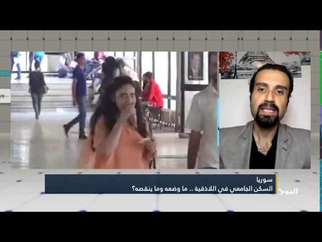 السكن الجامعي في اللاذقية .. ما وضعه وما ينقصه؟