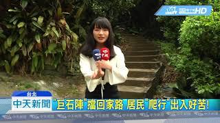 20190618中天新聞 「巨石陣」擋回家路 居民「爬行」出入好苦!