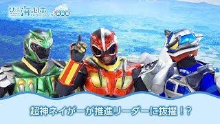 海を、山を、秋田を守る。超神ネイガー!」 今年は地元秋田のヒーロー、...