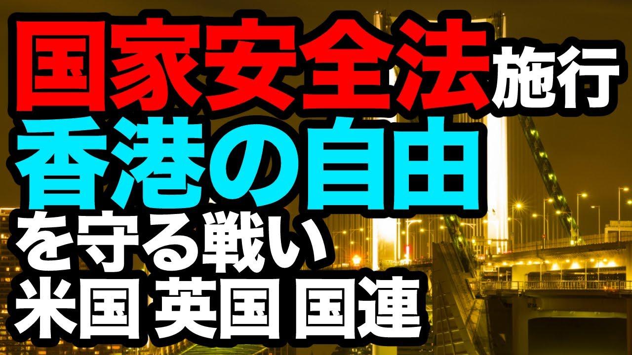 国家安全法施行香港の自由を守る戦い米国 英国 国連【及川幸久−BREAKING−】