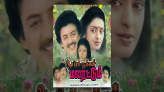 Aayiram Pookkal Malarattum (1986) Tamil Movie