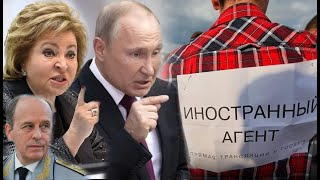 Иностранные агенты: Угроза для страны или паранойя власти?