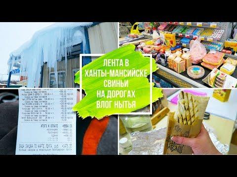 VLOG: Лента в Ханты-Мансийске/ #Магазины на Севере/ВЛОГ ДОМОХОЗЯЙКИ/СЕМЕЙНЫЙ КАНАЛ