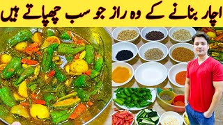 Mix Achar Recipe By ijaz Ansari  سبزی کا اچار بنانے کا اصل طریقہ  Mix Pickle Tips And Tricks