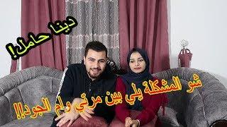 شو المشكلة يلي بين مرتي وام الجود!! شو رح نسمي طفلنا
