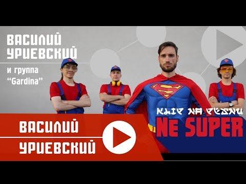 Василий Уриевский и