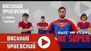 Василий Уриевский и группа