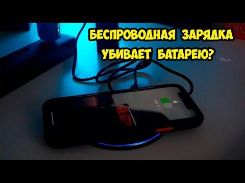 Беспроводная зарядка. Вредно или полезно для смартфона и аккумулятора?