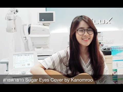 Thumbnail: สายตายาว | Sugar Eyes |「Cover by Kanomroo 」