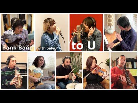 """「to U -PROTECT """"to U"""" version- 」 Bank Band with Salyu"""