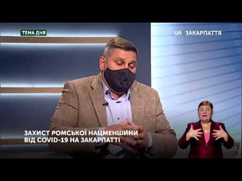 Тема дня. Захист ромської нацменшини від COVID-19 на Закарпатті і (20.05.20)