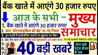 Today Breaking News ! आज के मुख्य समाचार, January 2019 PM Modi Petrol, SBI, Bank, RC