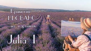Пишу картины в лавандовом поле. Крым
