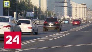 Новые выделенные полосы для общественного транспорта заработают в столице - Россия 24