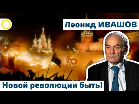 ЛЕОНИД ИВАШОВ. НОВОЙ