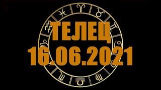 Гороскоп на 16.06.2021 ТЕЛЕЦ