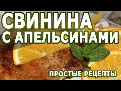 Рецепты блюд. Свинина с апельсинами простой рецепт