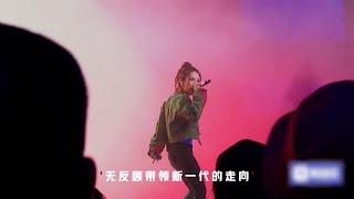 G.E.M.鄧紫棋【中國新說唱2