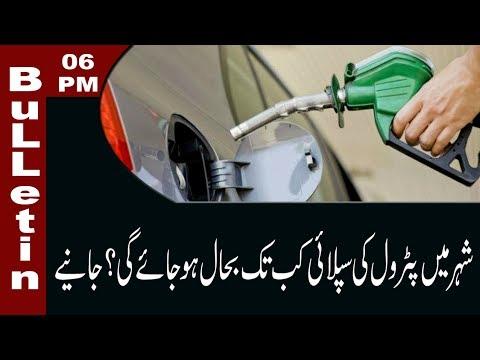06 PM Bulletin Lahore News HD - 27 November 2017