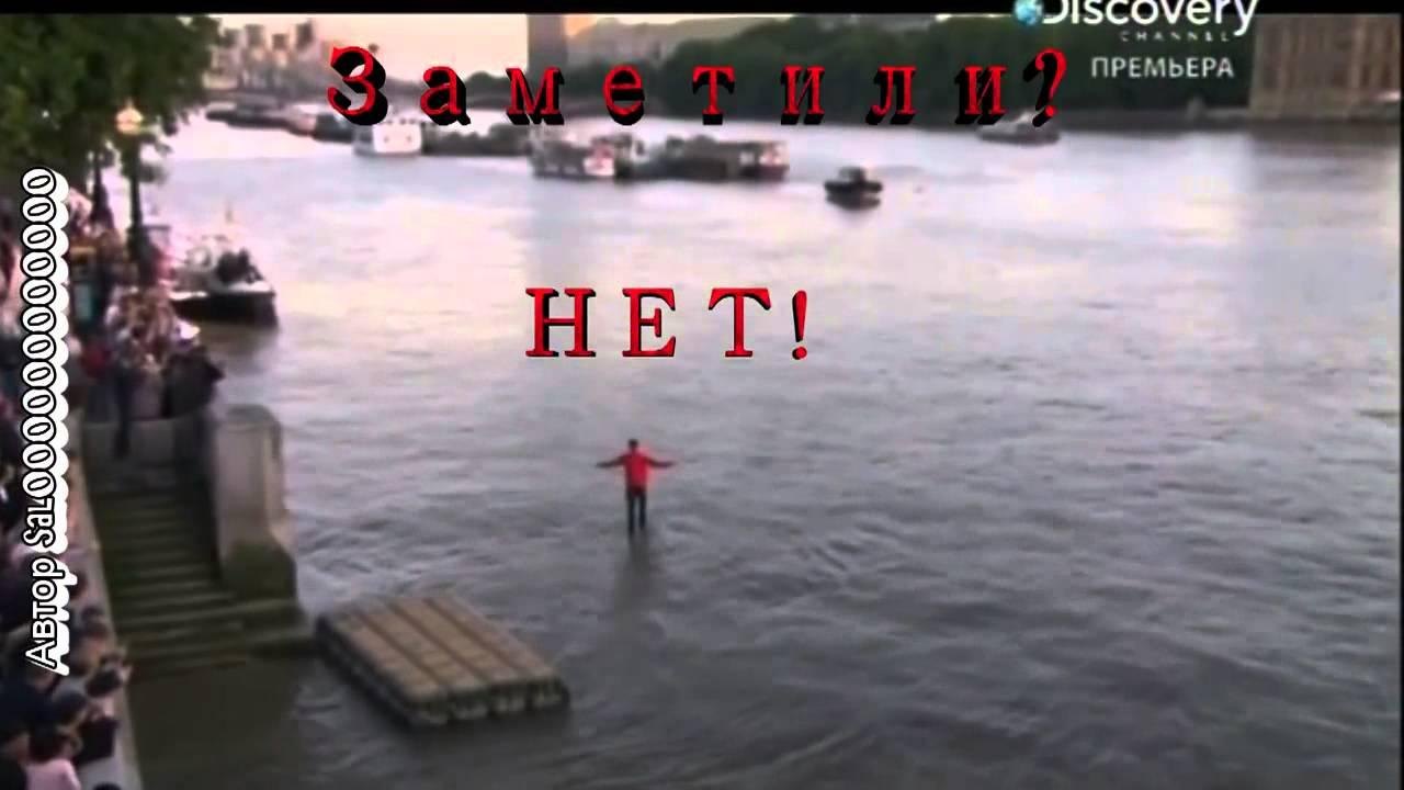 как динамо ходит по воде