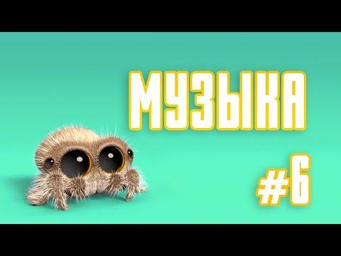 Мультик   Паучок Лукас - Музыка #6 (Серия на Русском) 0+